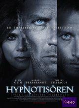 Фильм Гипнотизер