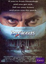 Фильм Хихикающий доктор