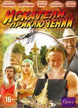 Фильм Искатели приключений