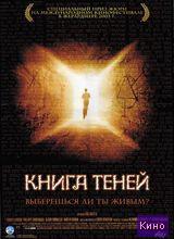 Фильм Книга теней