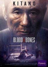 Фильм Кровь и кости