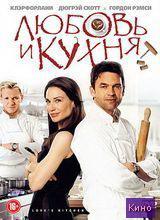 Фильм Любовь и кухня