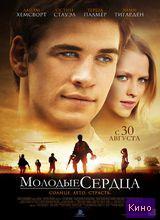 Фильм Молодые сердца