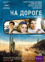 Фильм На дороге