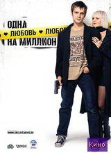 Фильм Одна любовь на миллион