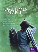 Фильм Однажды в апреле