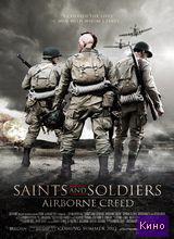 Фильм Они были солдатами 2