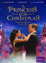 Фильм Принцесса на Рождество