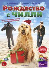 Фильм Рождество с Чилли