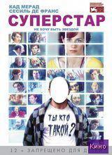 Фильм Суперстар