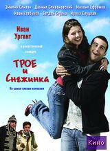 Фильм Трое и Снежинка