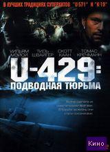Фильм U-429: Подводная тюрьма