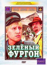 Фильм Зеленый фургон