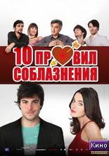 Фильм 10 правил соблазнения (2012)