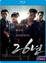 Фильм 26 лет (2012)