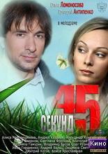 Фильм 45 секунд (2013)