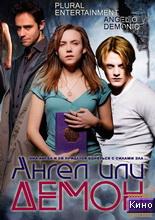 Фильм Ангел или демон 1 сезон все серии (2011)