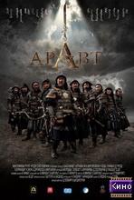 Фильм Аравт – 10 солдат Чингисхана (2013)