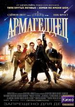 Фильм Армагеддец (2013)
