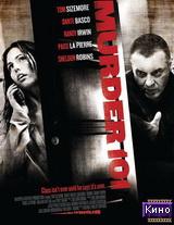Фильм Азы убийства (2013)