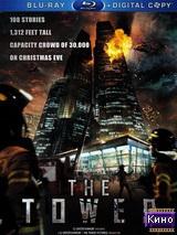 Фильм Башня (2012)