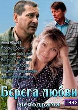 Фильм Берега любви (2013)