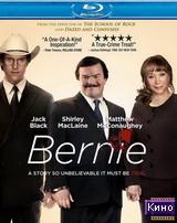 Фильм Берни (2011)