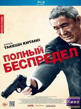 Фильм Беспредел 2 (2012)