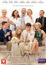 Фильм Большая свадьба (2012)