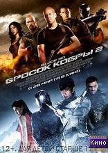 Фильм Бросок кобры 2 (2013)