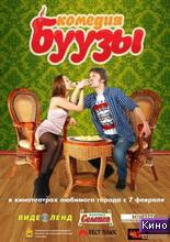 Фильм Буузы (2013)