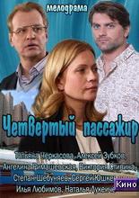 Фильм Четвертый пассажир (2013)