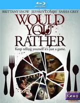 Фильм Что бы вы сделали... (2012)