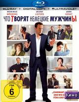 Фильм Что творят немецкие мужчины (2012)