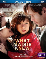 Фильм Что знала Мейзи (2012)