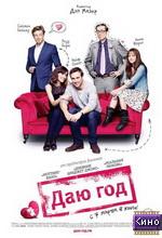 Фильм Даю год (2013)