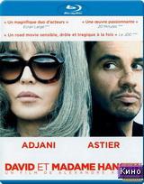 Фильм Давид и мадам Ансен (2012)
