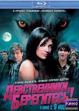 Фильм Девственники, берегитесь! (2012)