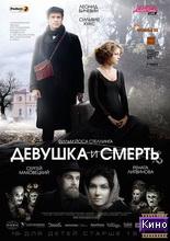 Фильм Девушка и смерть (2012)