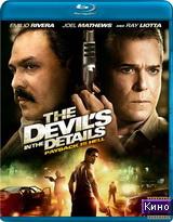 Фильм Дьявол в деталях (2013)