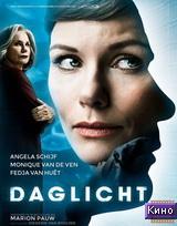 Фильм Дневной свет (2013)