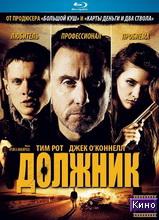 Фильм Должник (2012)