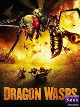 Фильм Драконовые осы (2012)