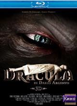 Фильм Дракула 3D (2012)