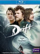 Фильм Дрифт (2013)