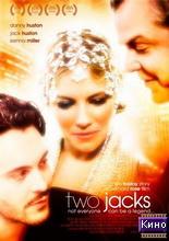 Фильм Два Джека (2012)