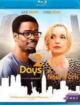 Фильм Два дня в Нью-Йорке (2012)