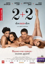 Фильм Два плюс два (2012)