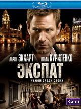 Фильм Экспат (2012)