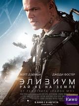 Фильм Элизиум (2013) (2013)